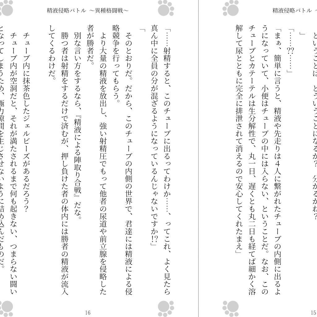 精液侵略バトル 〜異種格闘戦〜