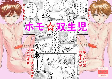 ホモ☆双生児