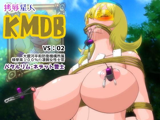 拷辱星人KMDB VS02 バタルリム・ネデット警士