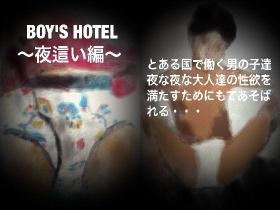 BOY'S HOTEL ~夜這い編~