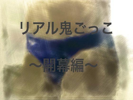 リアル鬼ごっこ~開幕編~