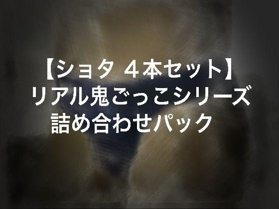 【ショタ4本セット】リアル鬼ごっこシリーズ詰合せパック