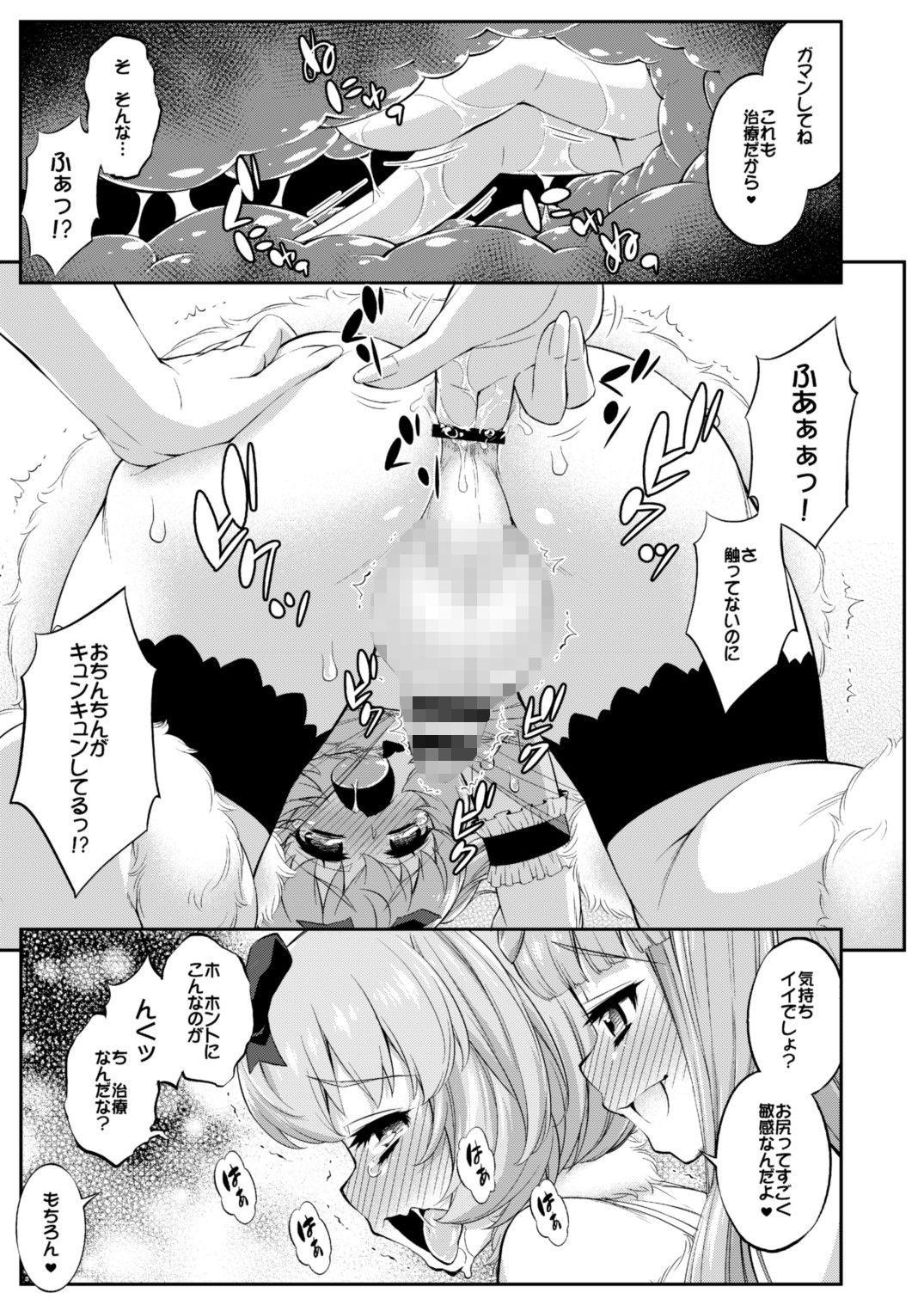 あばたー☆とらんす!12