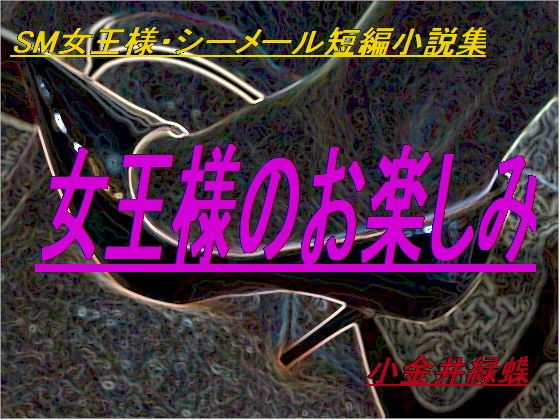 SM女王様・シーメール短編小説集「女王様のお楽しみ」