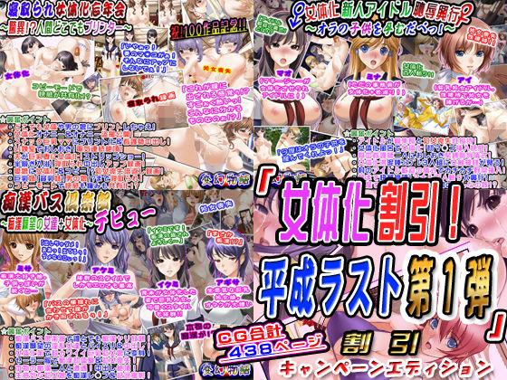 「女体化割引!平成ラスト第1弾」割引キャンペーンエディション