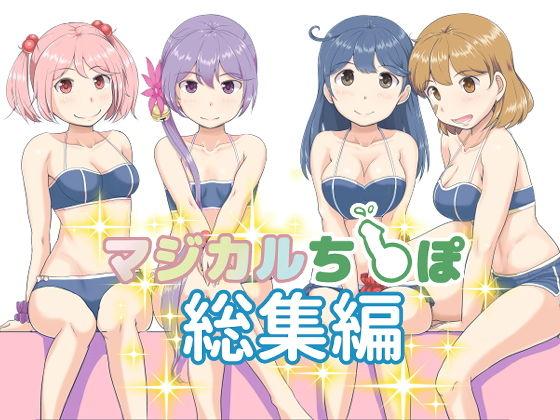 マジカルち〇ぽ 総集編