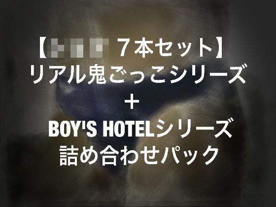 【ショタ7本セット】リアル鬼ごっこシリーズ+BOY'S HOTELシリーズ詰め合わせパック