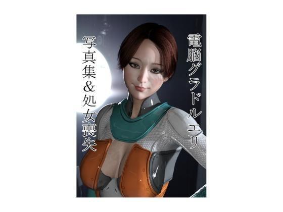 【無料】電脳グラドルエリ 写真集&処女喪失