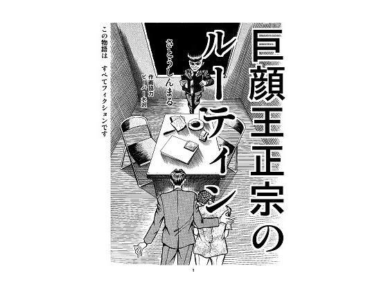 【無料】巨顔王正宗のルーティン