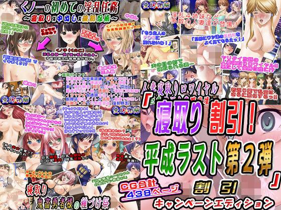 「寝取り割引!平成ラスト第2弾」割引キャンペーンエディション