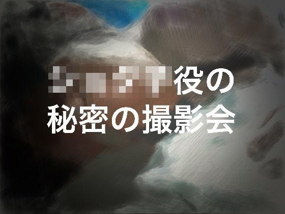 ショタ○役の秘密の撮影会