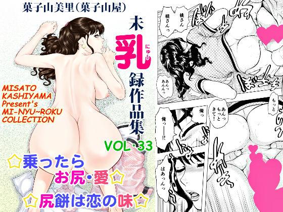 菓子山美里 未乳(にゅ~)録作品集VOL.33乗ったらお尻・愛、尻餅は恋の味
