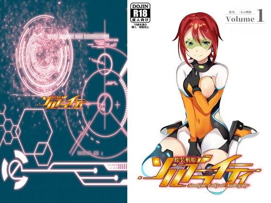 燦装戦姫ソルブライティ Volume 1:激突、二人の戦姫