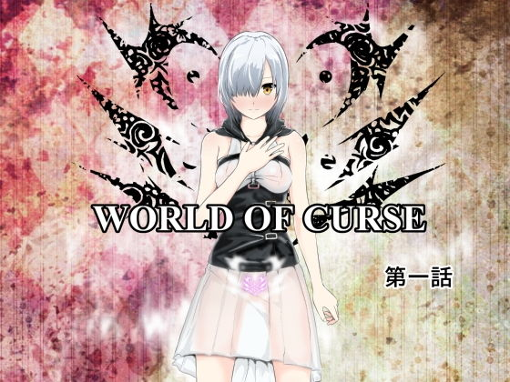 WORLD OF CURSE 第一話