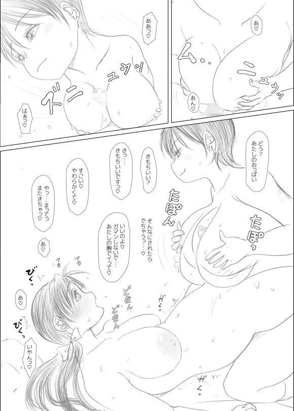 ふたば×なりあ VOL.3