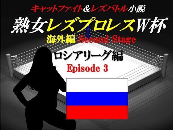 熟女レズプロレスW杯 ロシアリーグ編 Episode3 キャットファイト&レズバトル小説