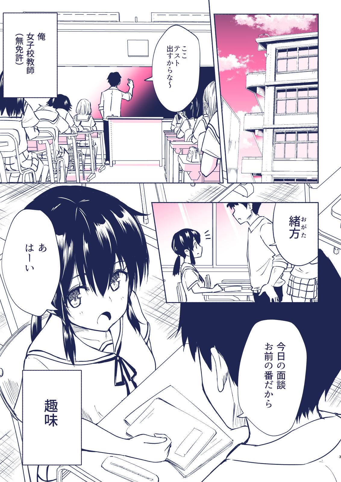 セックススマートフォン〜ハーレム学園編4〜のサンプル画像1