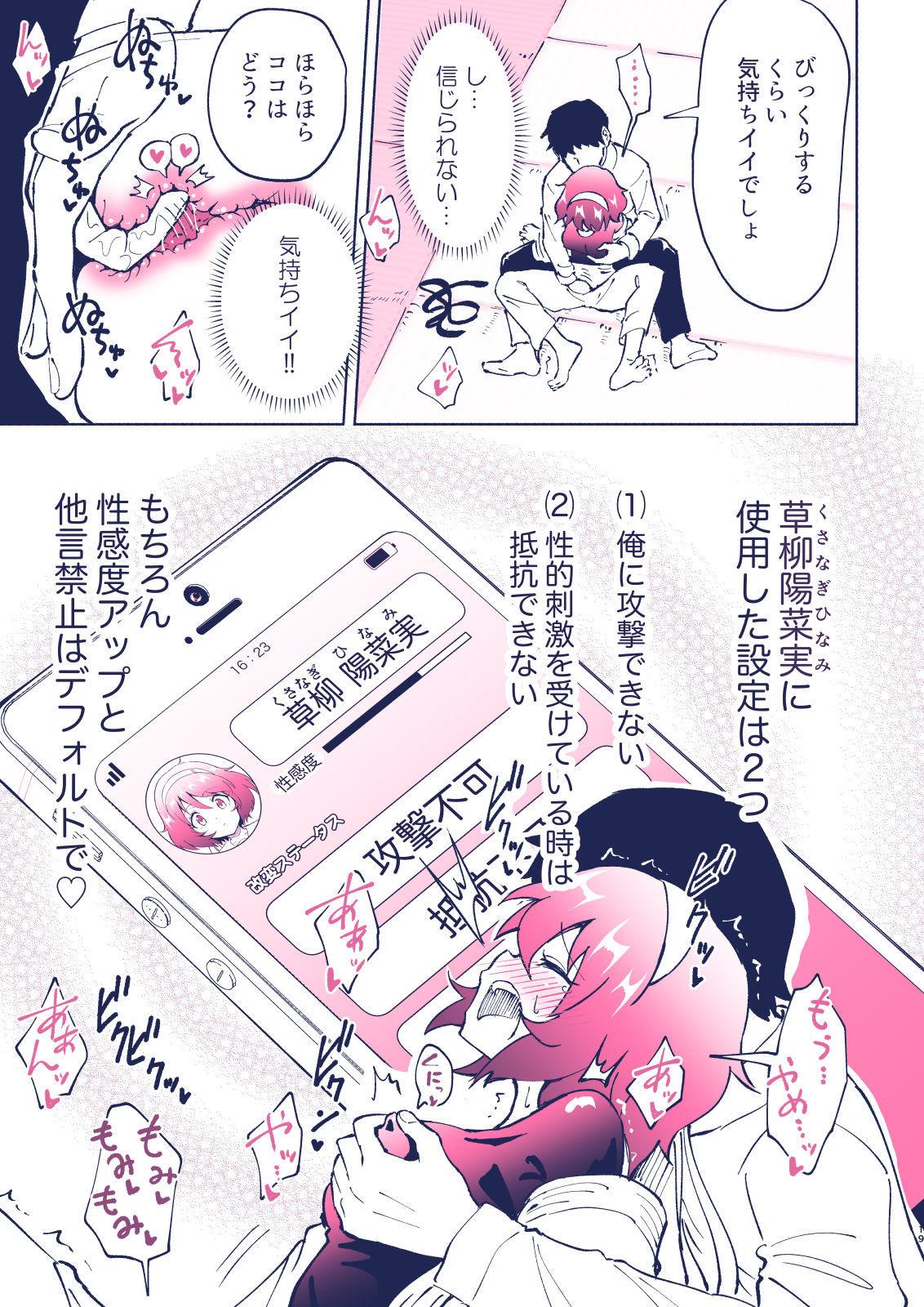セックススマートフォン〜ハーレム学園編4〜のサンプル画像3