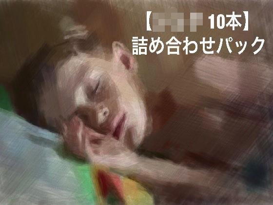 【ショタ10本】詰め合わせパック!!