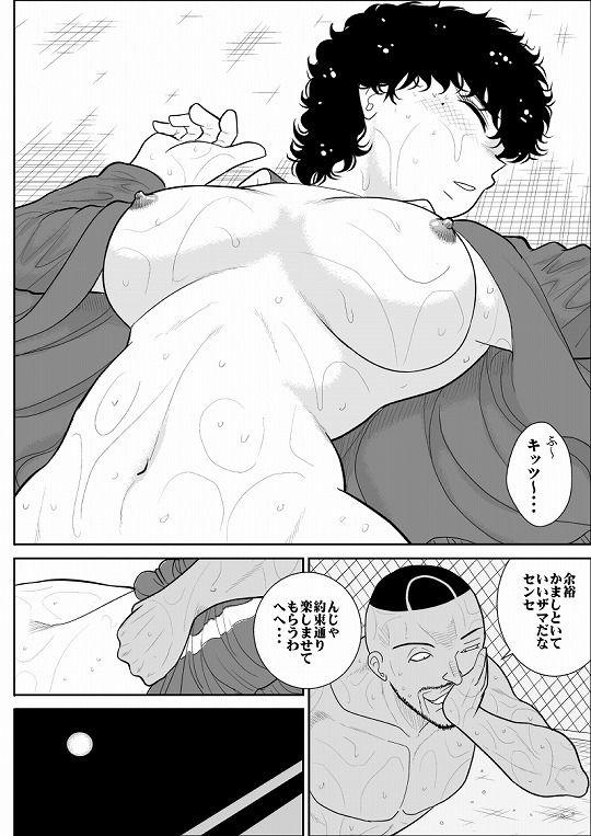 バトルティーチャー龍子3 画像