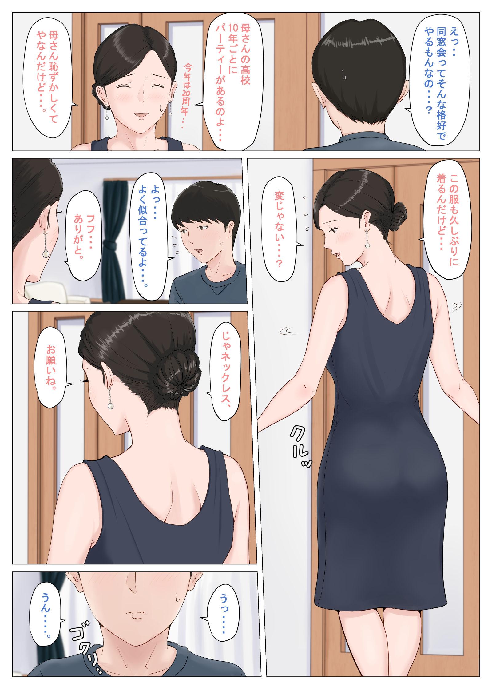 母さんじゃなきゃダメなんだっ!!5 〜完結編・前編〜