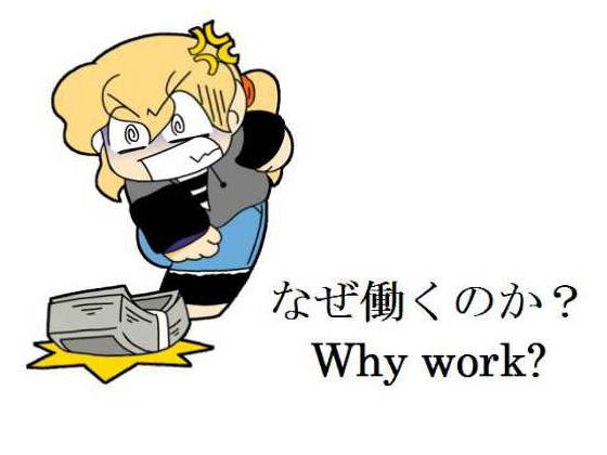 なぜ働くのか?