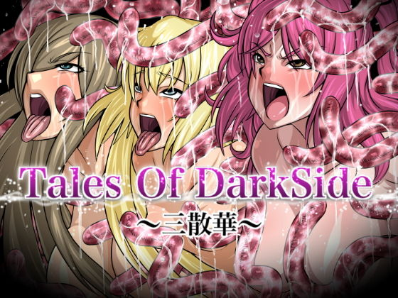 Tales Of DarkSide~三散華~