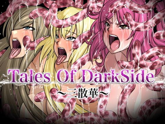 Tales Of DarkSide~三散華~