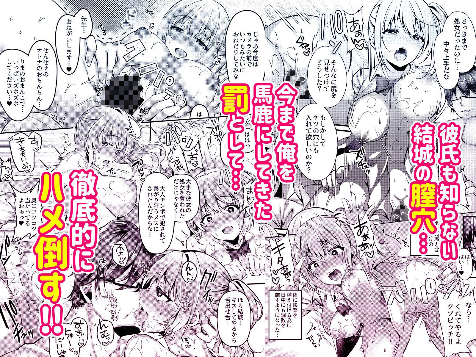 パコパコ催眠JK〜生意気ギャルの放課後性事情〜