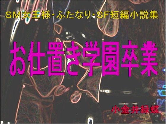SM女王様・ふたなり・SF短編小説集「お仕置き学園卒業」の表紙