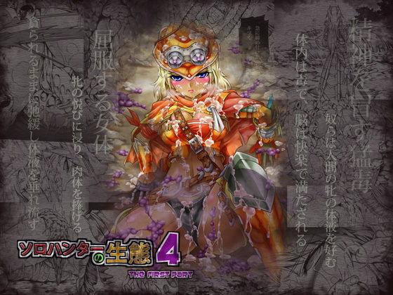 [今すぐ読める同人サンプル] 「ソロハンターの生態4 The first part」(Yokohama Junky)エロ属性画像