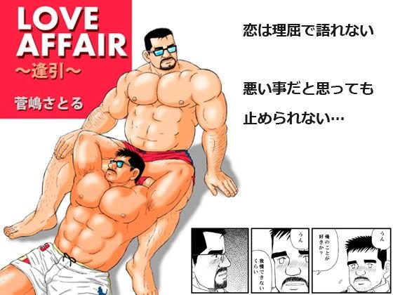 LOVE AFFAIR〜逢引〜