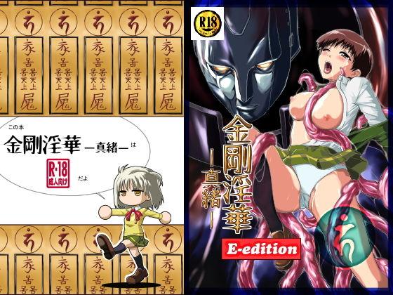 金剛淫華ー真緒ー E-edition