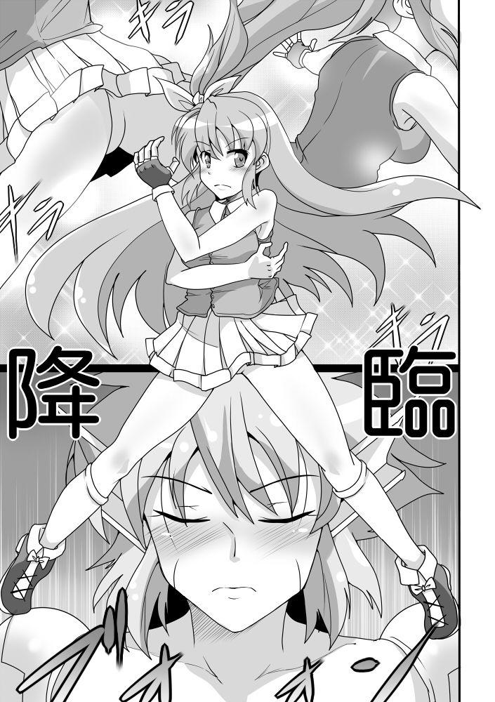 性闘巨神クーゲルシュライバー 01