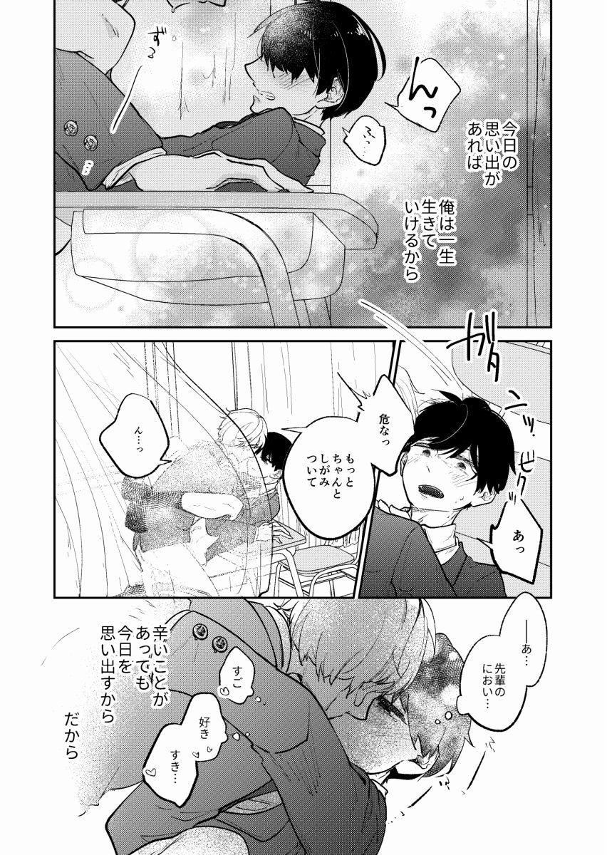 エモ×エロBLシリーズ_1『卒業』