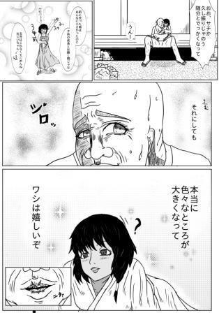 お爺ちゃんと褐色孫娘の近親日和(相姦号)