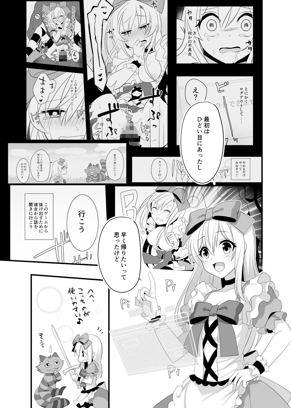仮想童話は危険がいっぱい!?夢見がちな少女編2