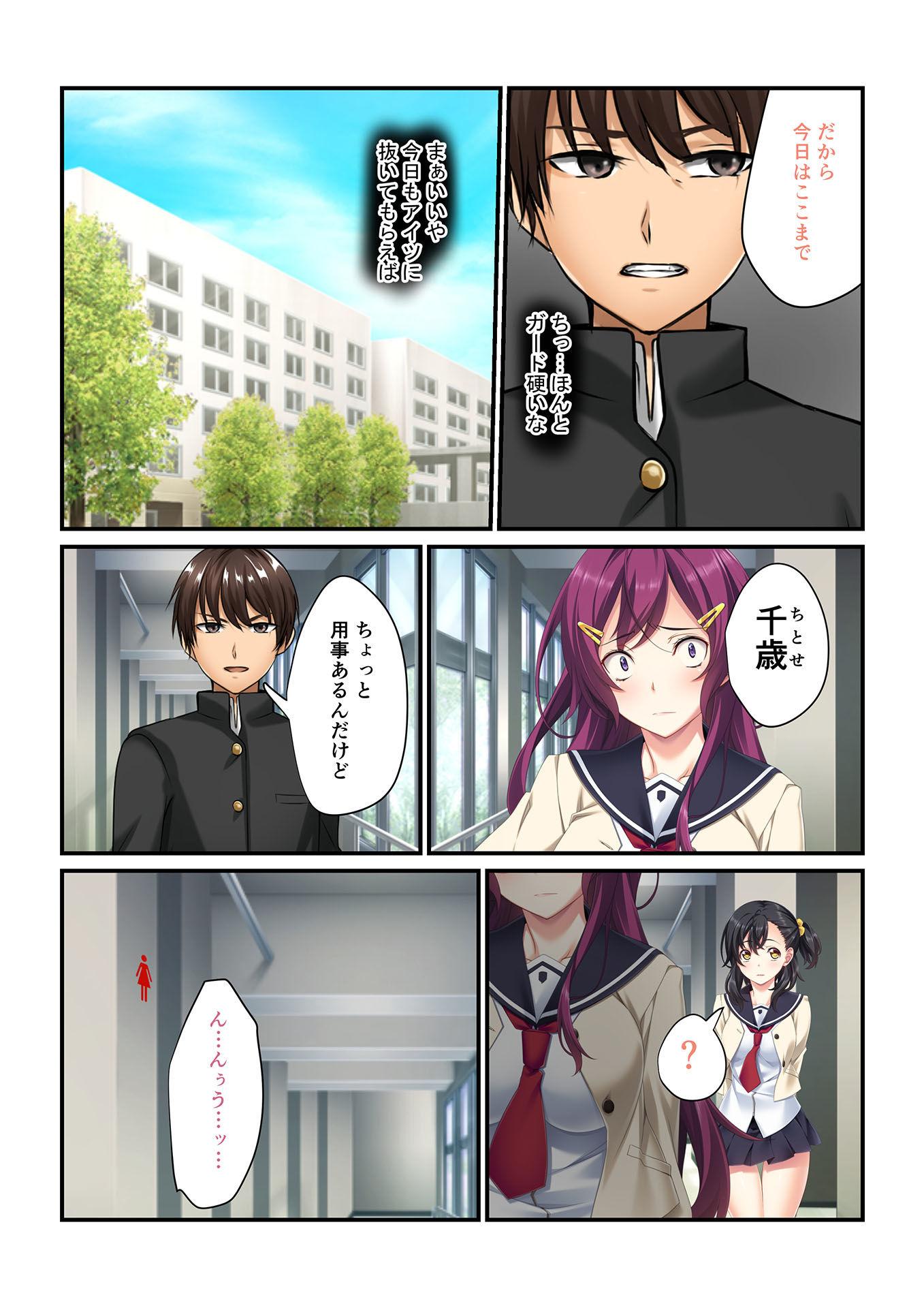 【フルカラー】操りアプリで絶対服従〜彼女もナマイキ同級生も俺の言いなり〜(2)