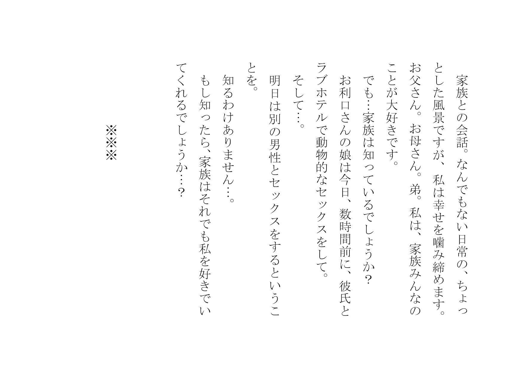 真性ヤリマンゲスビッチチンポ大好きひなたちゃん〜パコパコ女の一生〜