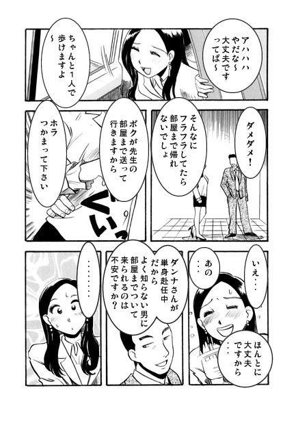 女教師の夜