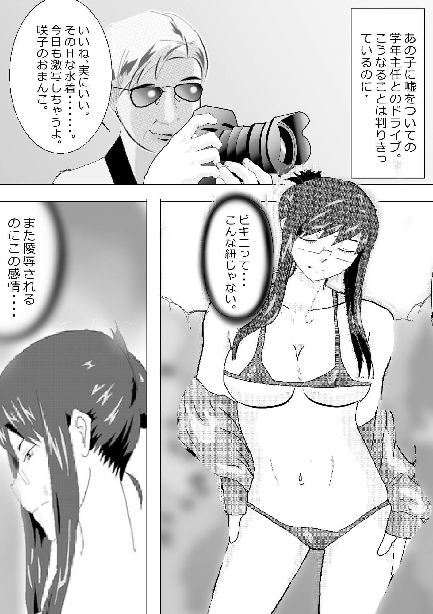 寝取られ女教師