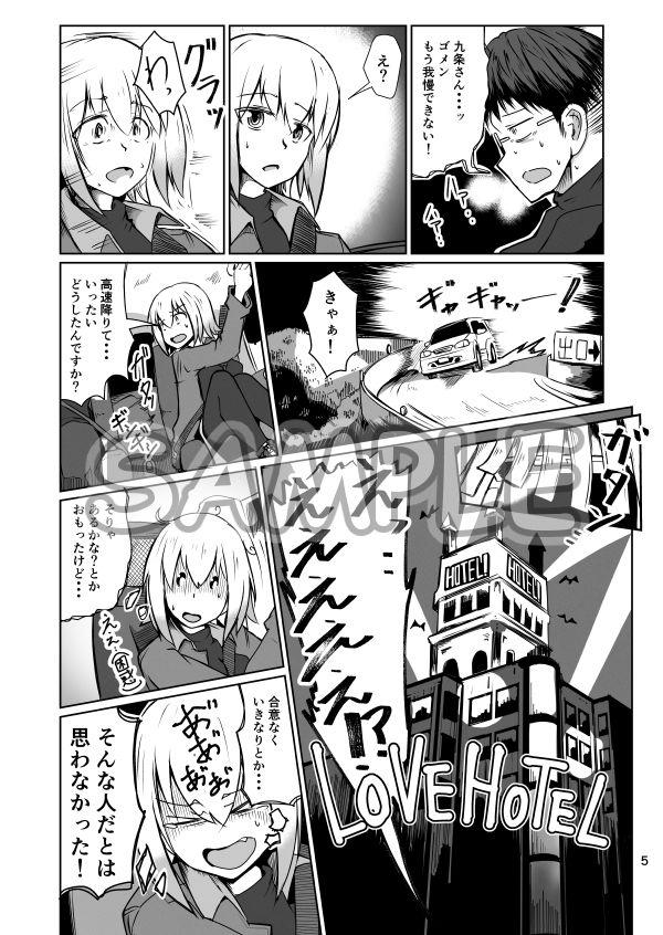 コスプレ売り子のオトモダチ 第3話:ファーストコスックス!