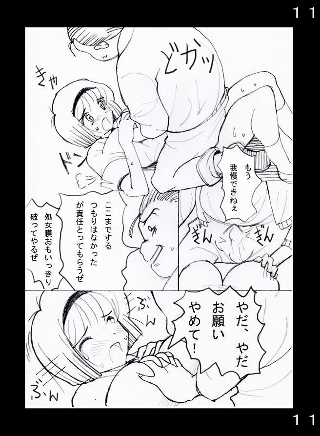 ぬ〇べ〜巨乳少女 美樹ちゃん逃げて!!