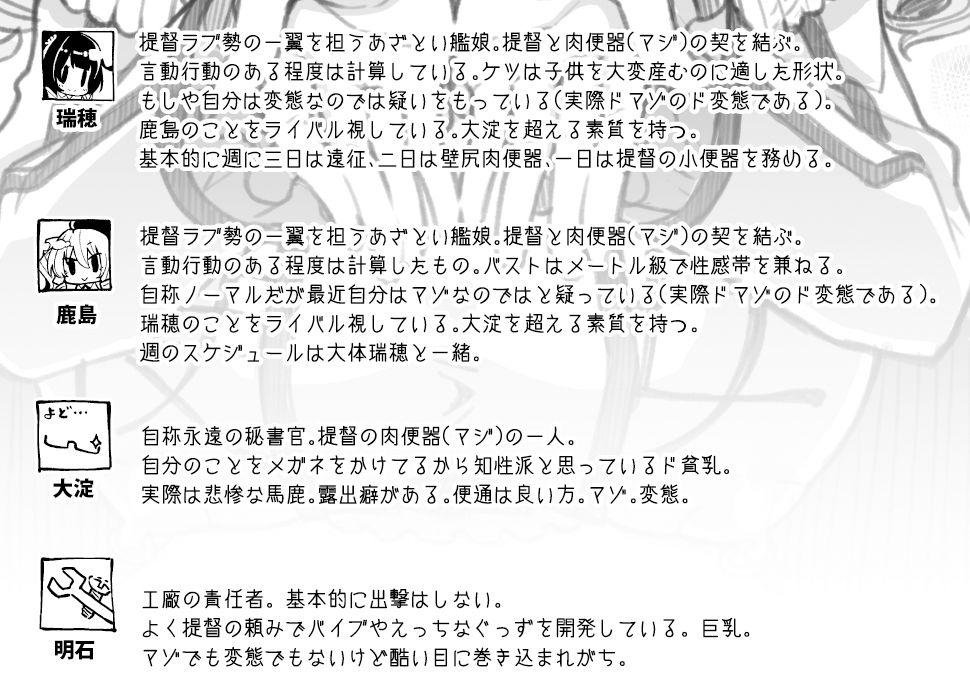 瑞穂&鹿島VSおち●ぽ