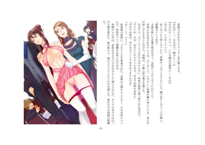 娘牝にされた男 〜最終調教 社交界デビューと人間失業〜