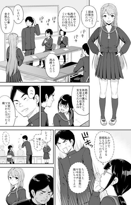 性徒会長 生田沙友里
