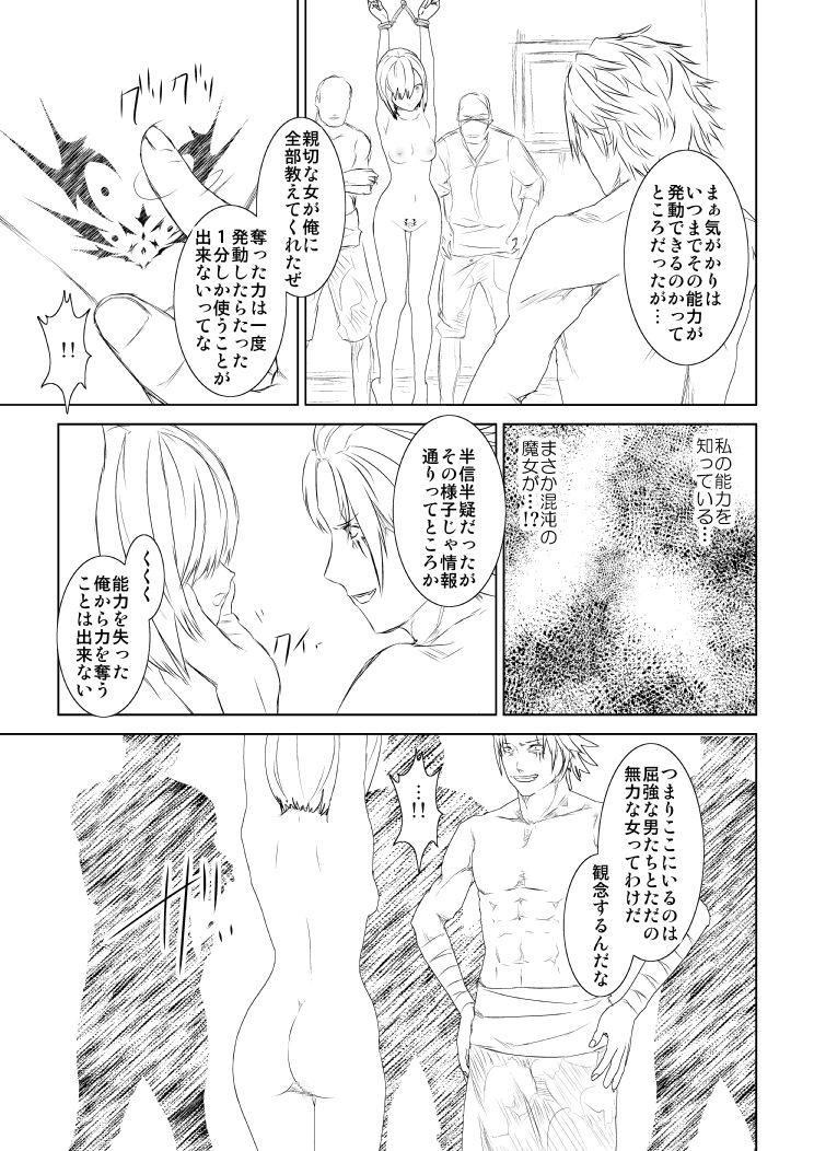 WORLD OF CURSE〜第三話〜