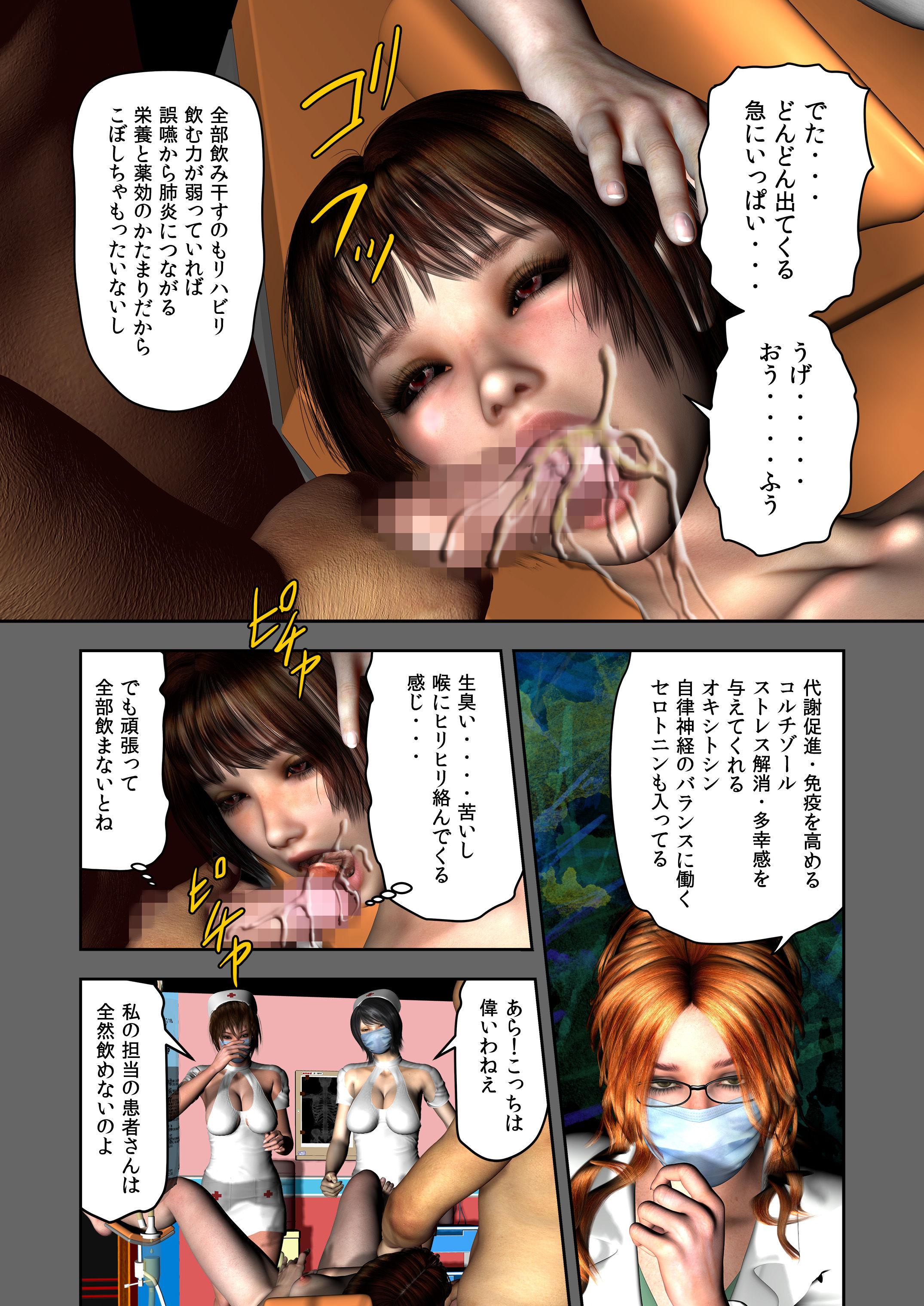 処女膜、売ります〜ハイパーリアルコミックシリーズ001