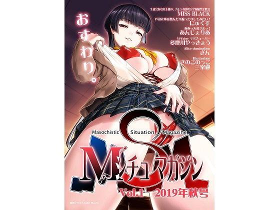 Mシチュマガジン Vol.1 2019年秋号