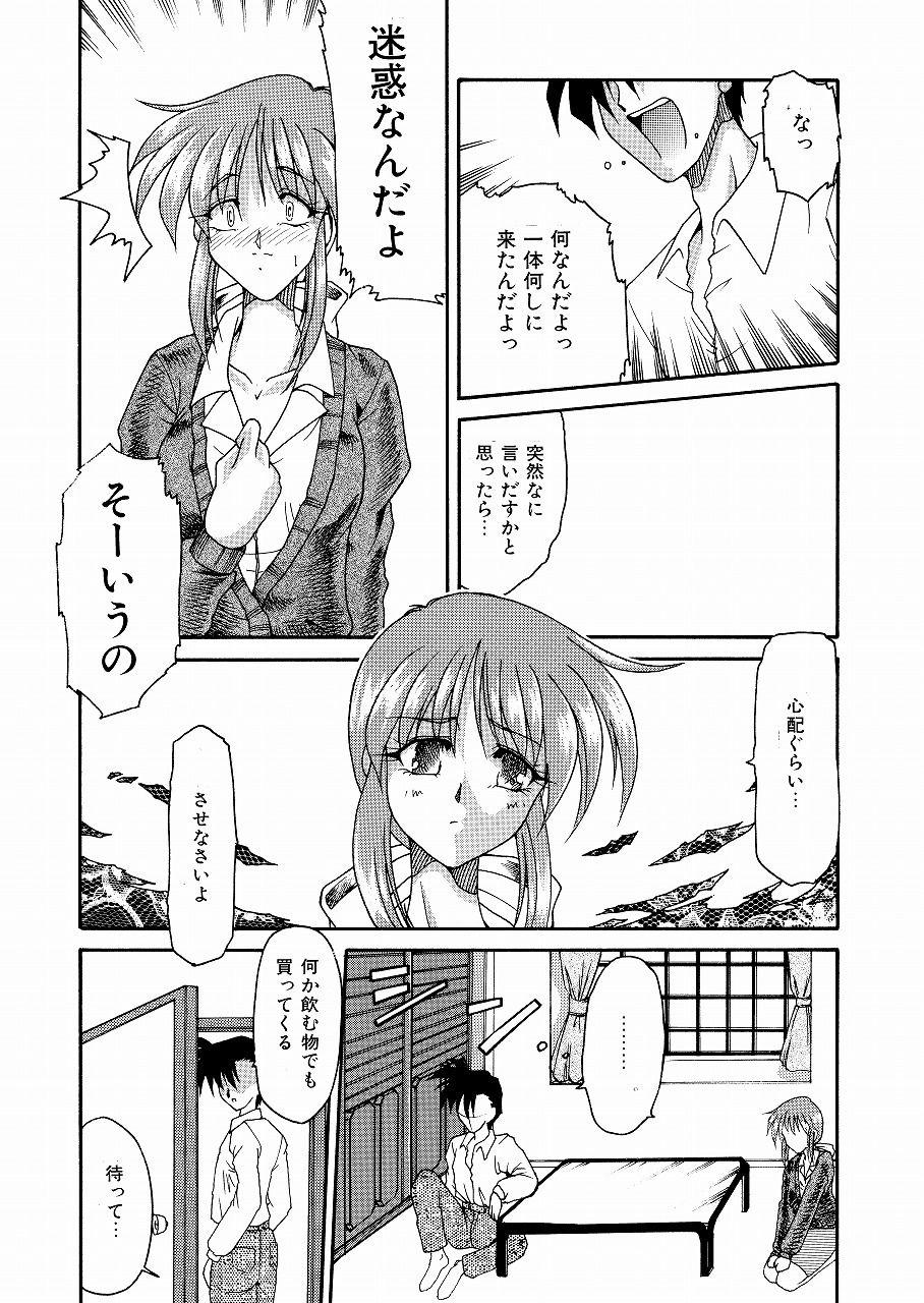 「ささやかに、ひそやかに」【HOMRA-WORKS DH-003)